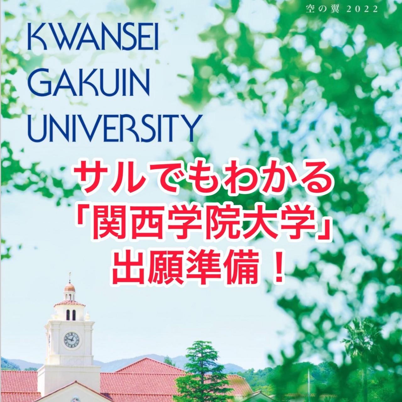関西学院大学 2022 入試