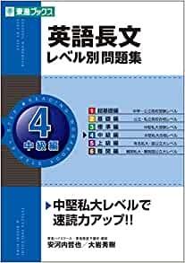 英語長文レベル別問題集 4 中級編