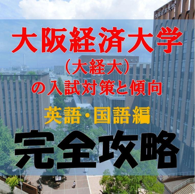 大経英語国語