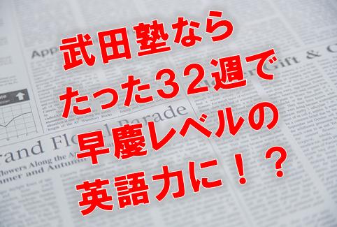武田塾なら32週で早慶レベルの英語力になれる-武田塾上本町校