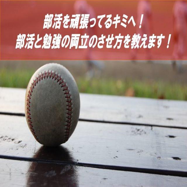 ブログ写真_部活