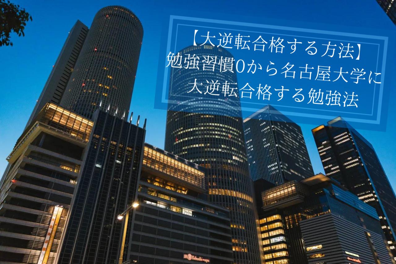 【大逆転合格する方法】 勉強習慣0から名古屋大学に 合格する勉強法