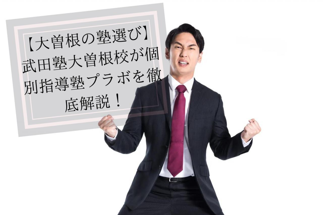 【大曽根の塾選び】武田塾大曽根校が個別指導塾プラボを徹底解説!