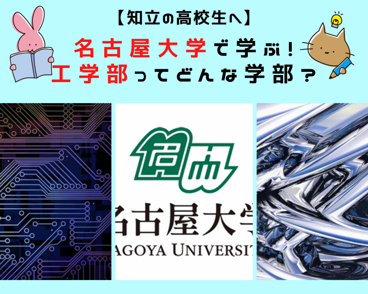 【知立の高校生へ】名大で学ぶ!工学部ってどんな学部?
