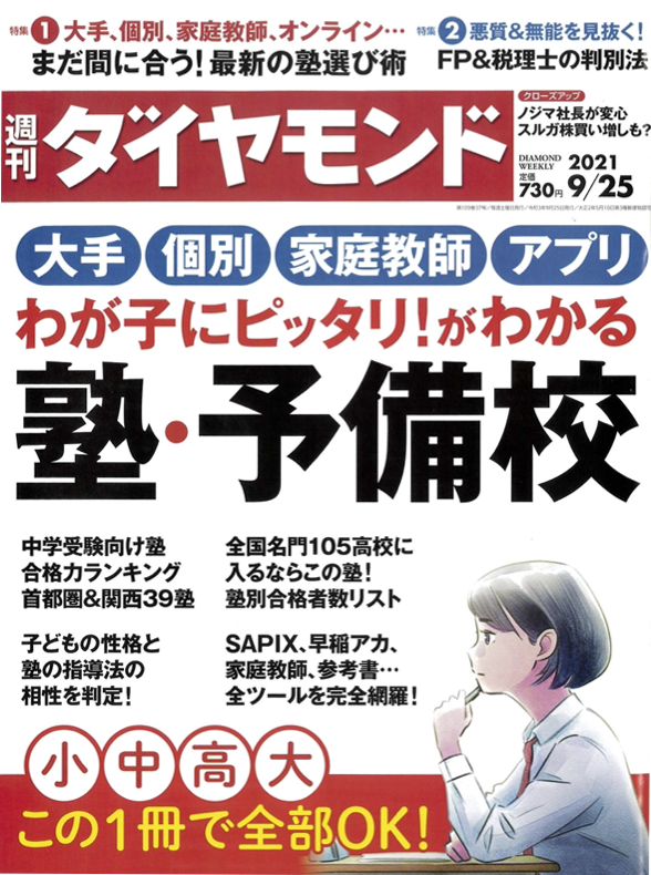 週刊ダイヤモンド20210925号