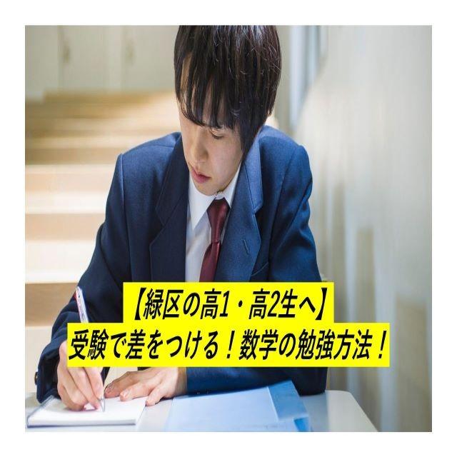 数学_非受験生