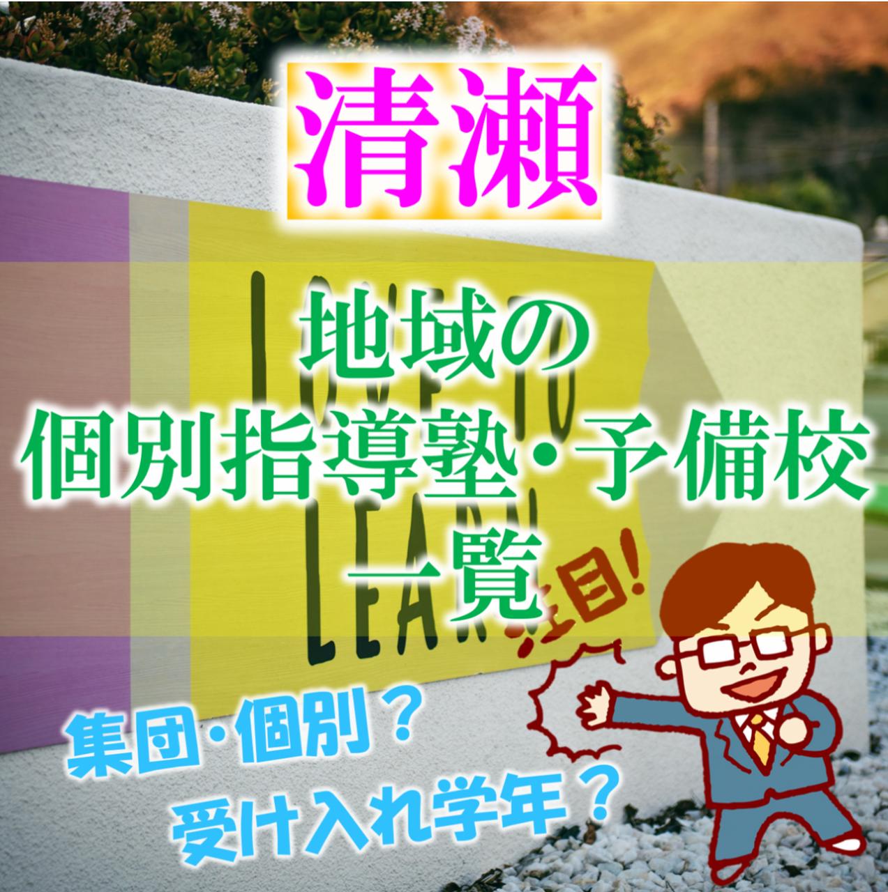 清瀬リンク集