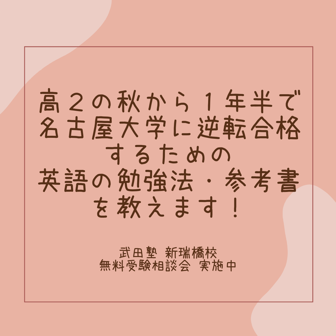武田塾 新瑞橋校 無料受験相談会 実施中 (5)