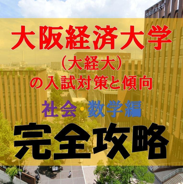 大経大社会・数学