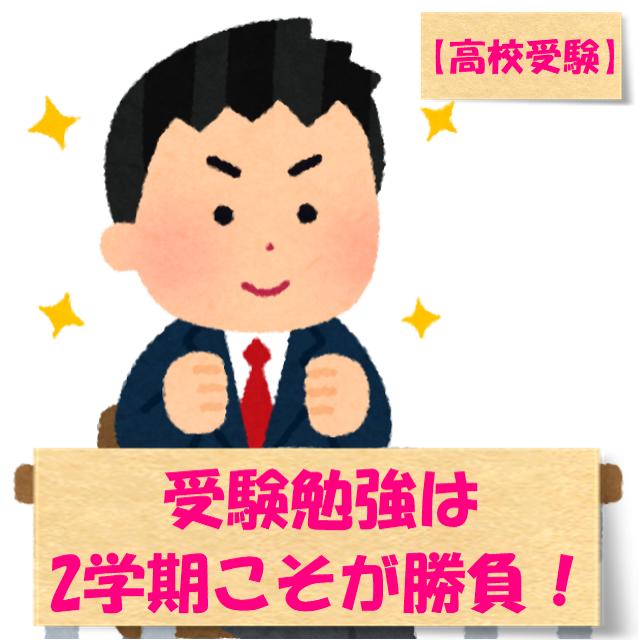 高校受験2学期【武田塾各務原】