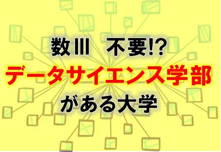 数Ⅲ不要。データサイエンス学部がある大学一覧-武田塾上本町校