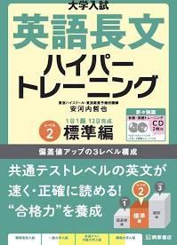 英語長文ハイパートレーニング2