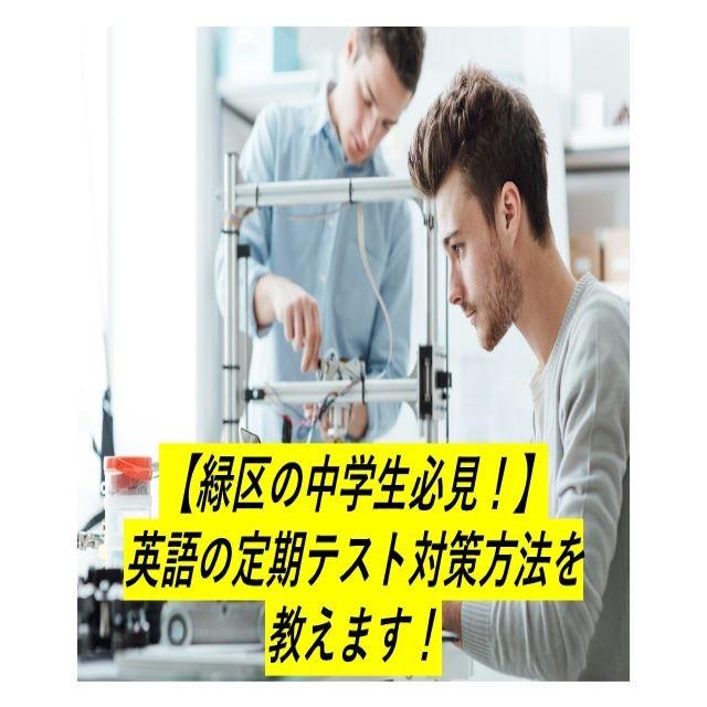定期テスト_有松