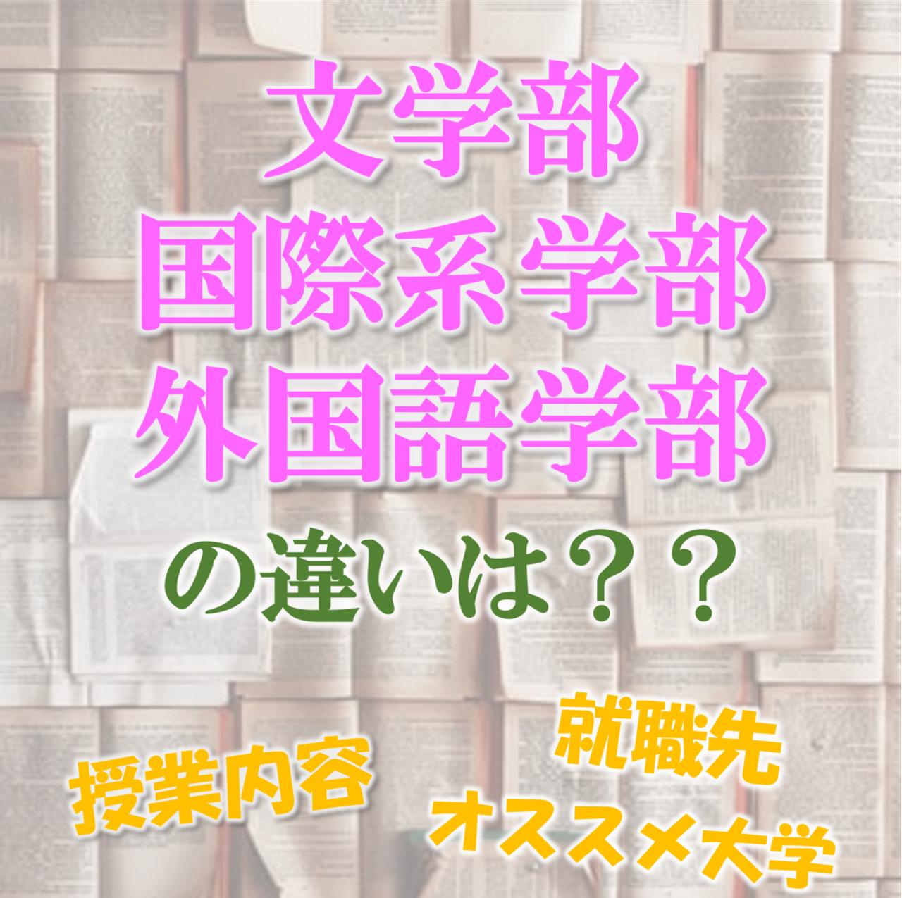 文学部・国際系・外国語の違い