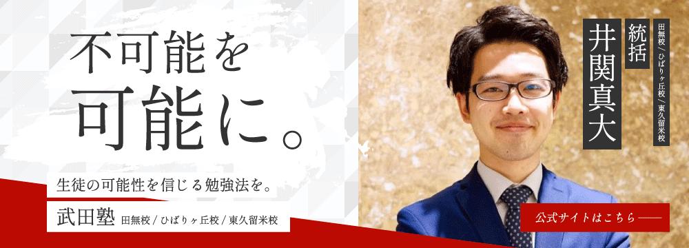 武田塾ひばりヶ丘校オフィシャルサイト
