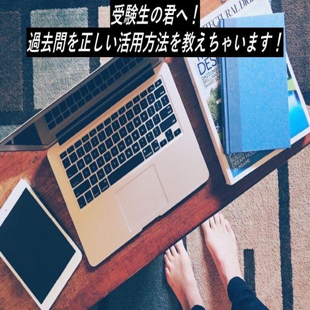 過去問_有松