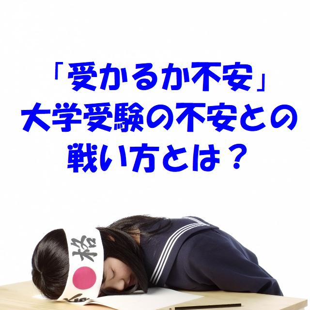 大学受験の不安【武田塾各務原校】