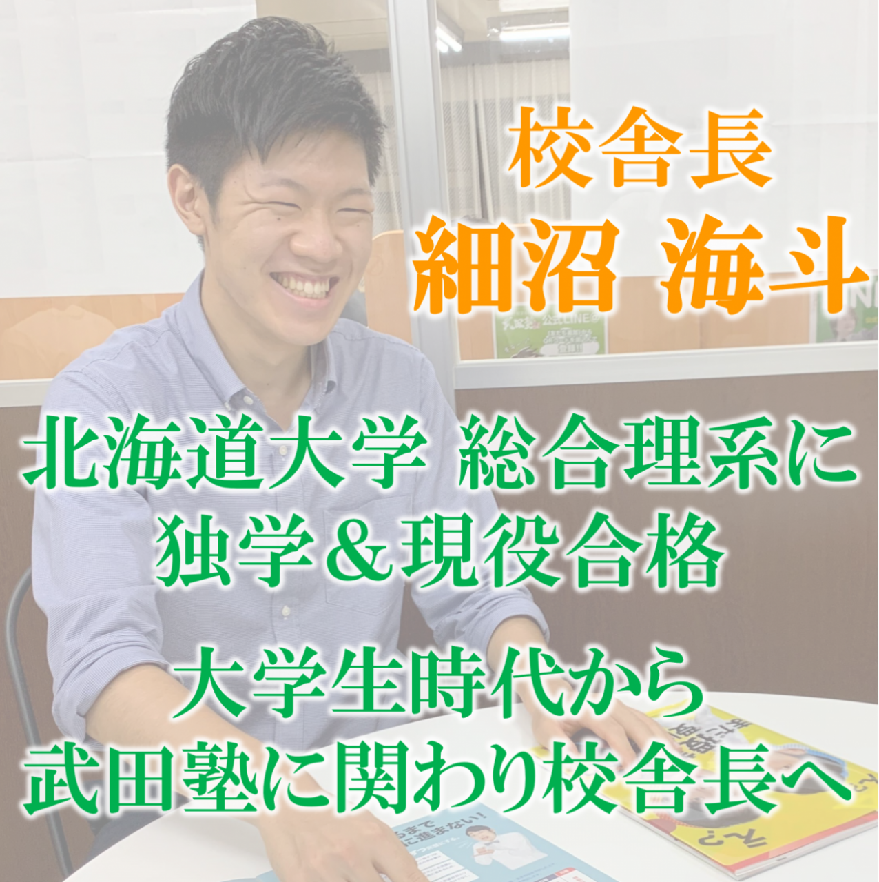 細沼_ブログ用