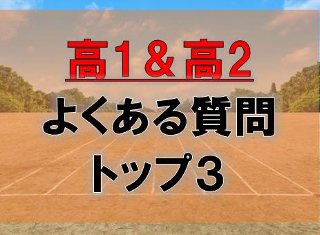 高1高2からよく出る相談トップ3-武田塾上本町校