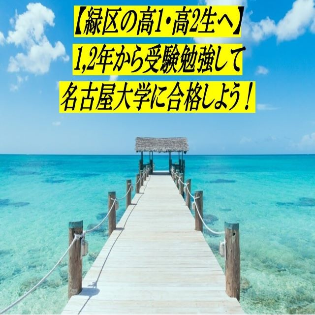 名古屋大学合格