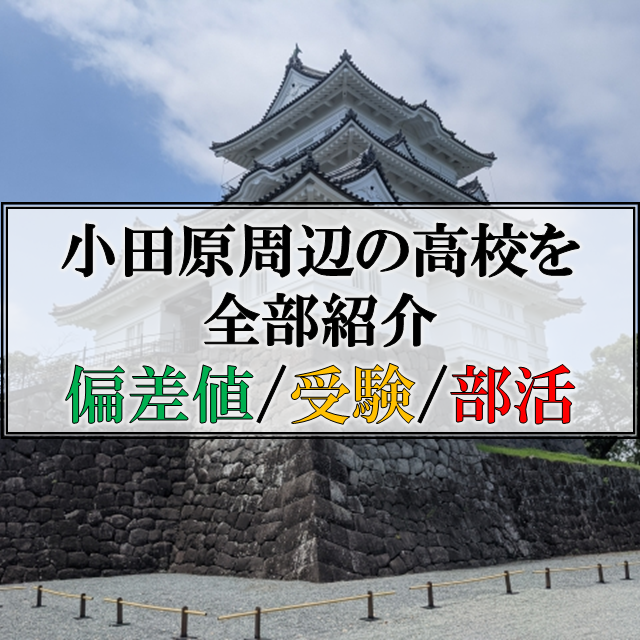 【小田原周辺の高校を全部紹介】各高校の偏差値や受験倍率など