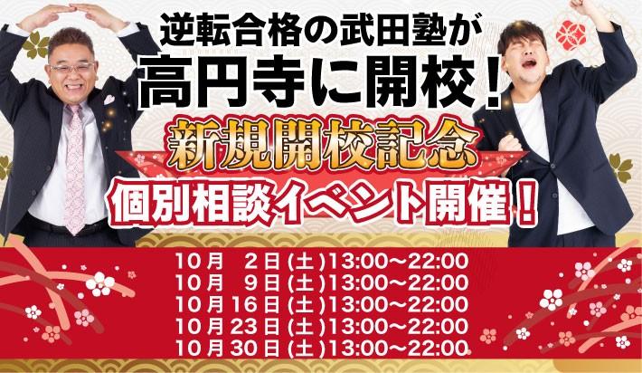 10/2(土)・10/9(土)・10/16(土)・10/23(土)・10/30(土) 開校イベント開催!