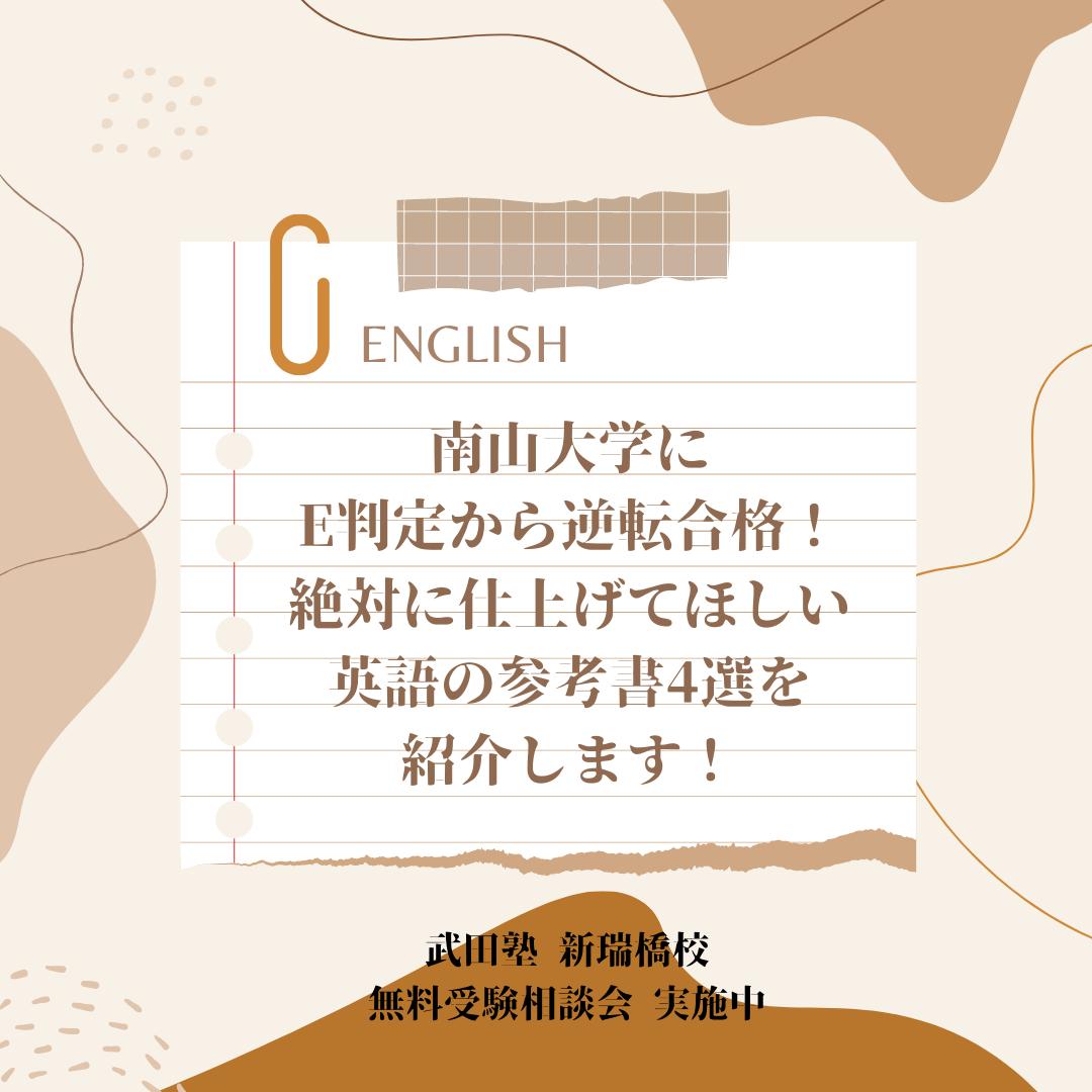 武田塾 新瑞橋校 無料受験相談会 実施中 (1)