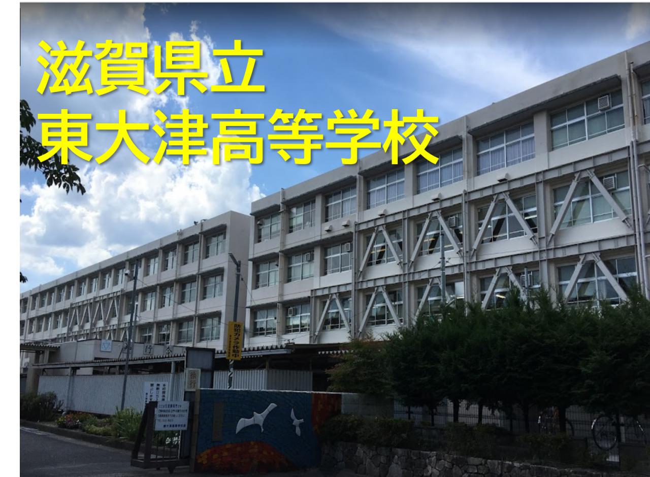 東大津高校