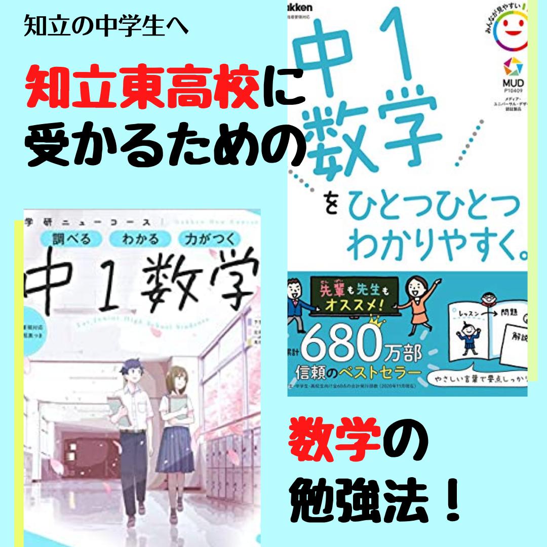 【知立の中学生へ】知立東高校に受かるための数学の勉強法!