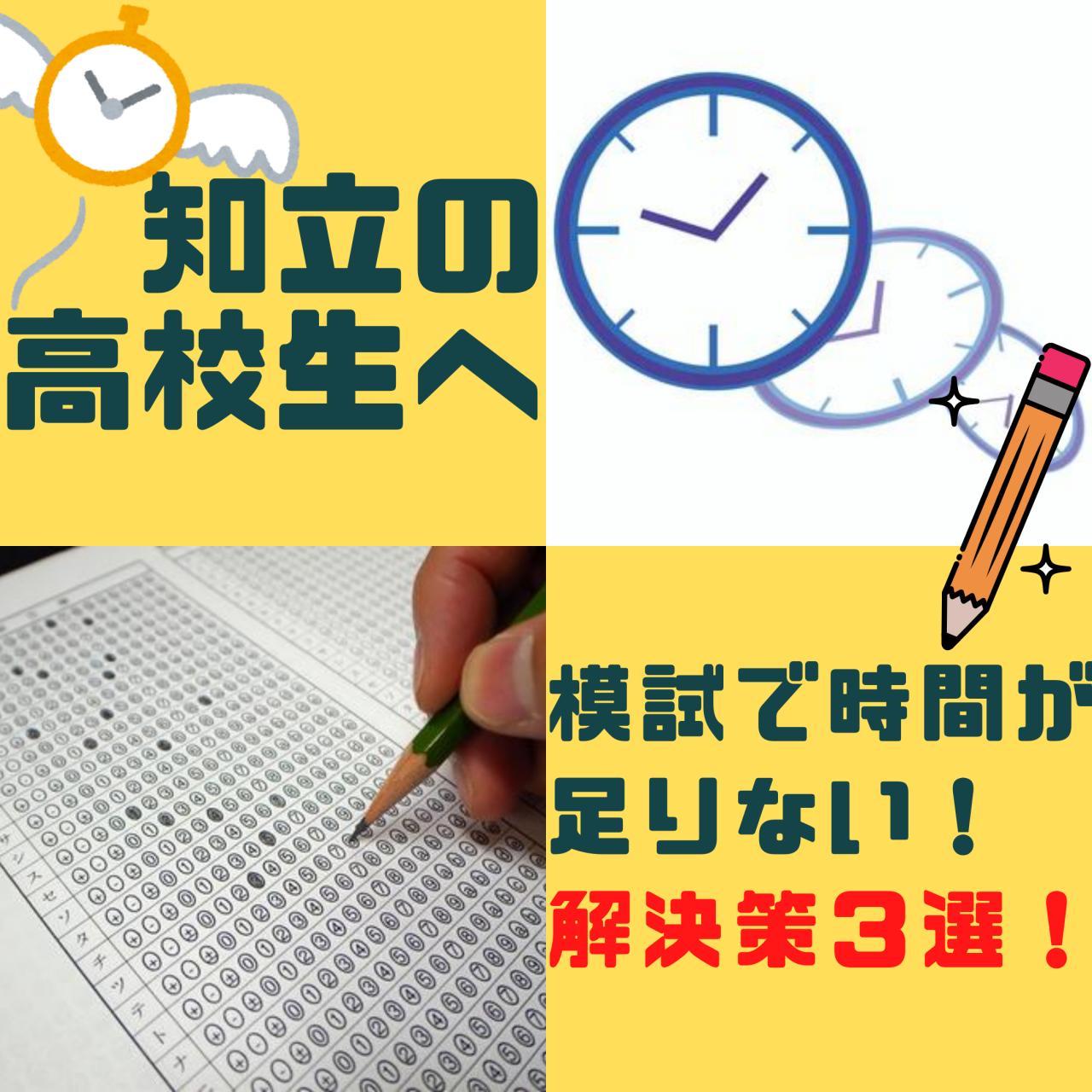 【知立の高校生へ】模試で時間が足りない!解決策3選!