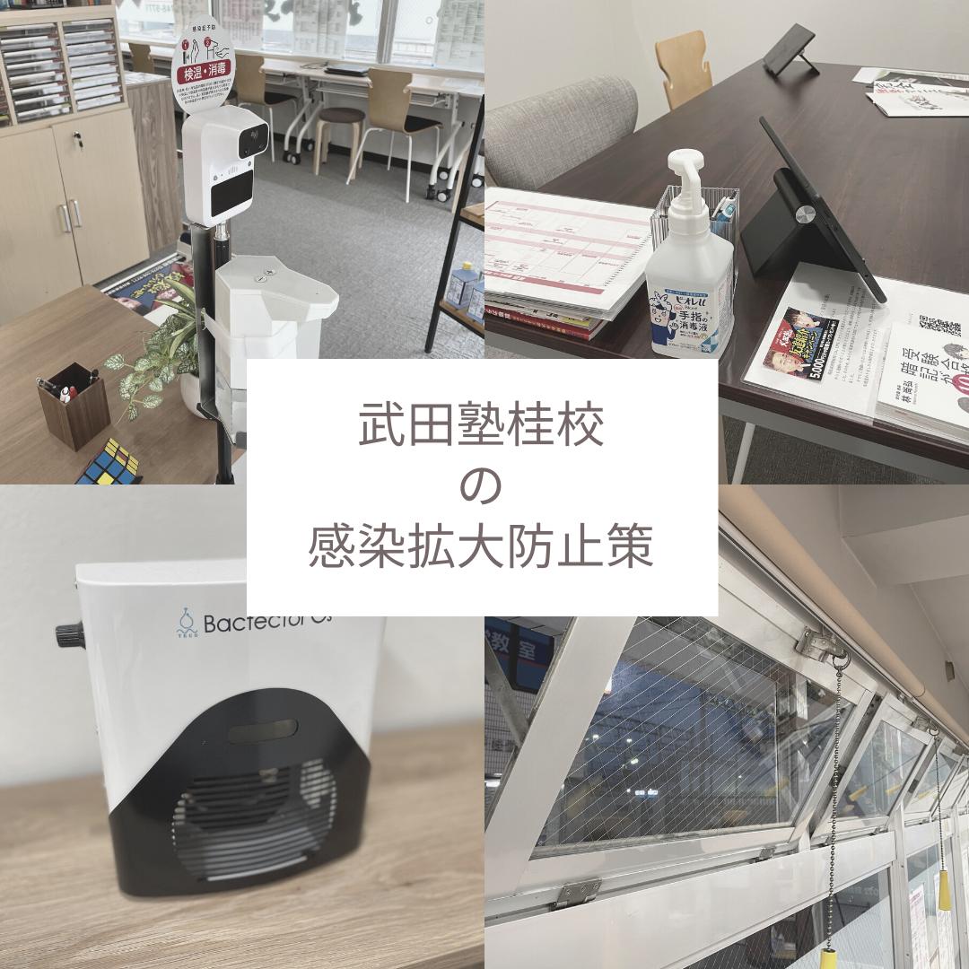 武田塾桂校の感染拡大防止