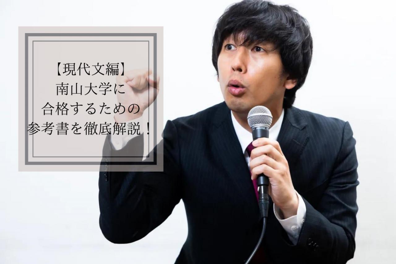 【現代文編】 南山大学に 合格するための 参考書を徹底解説!