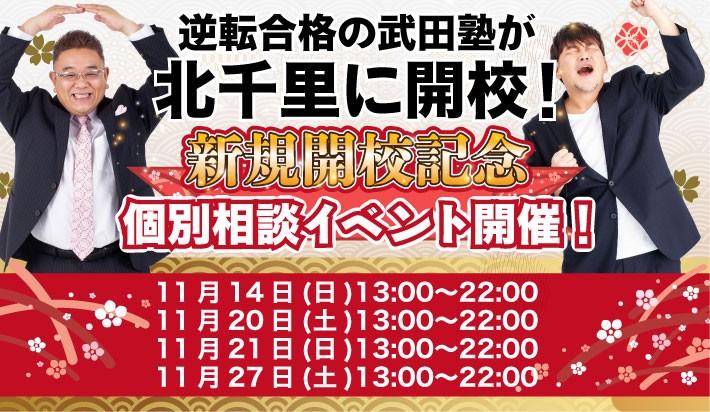 11/14(日)・11/20(土)・11/21(日)・11/27(土) 開校イベント開催!