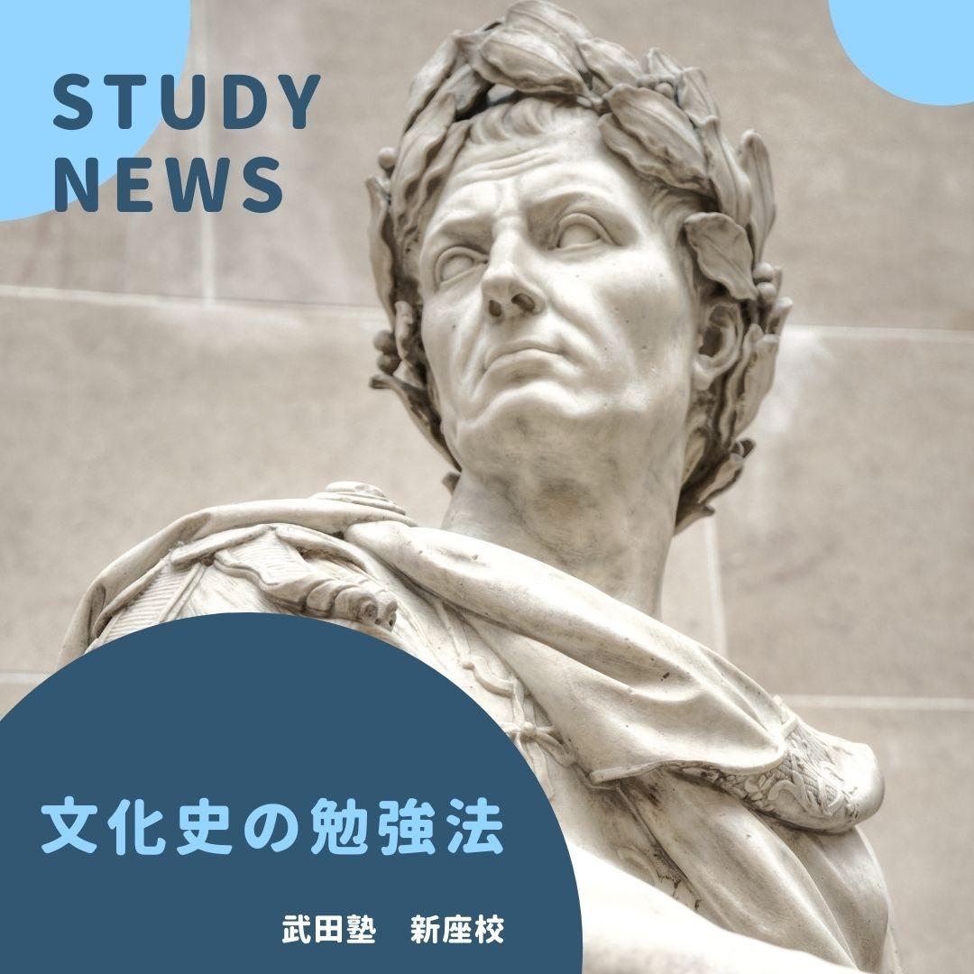文化史の勉強法