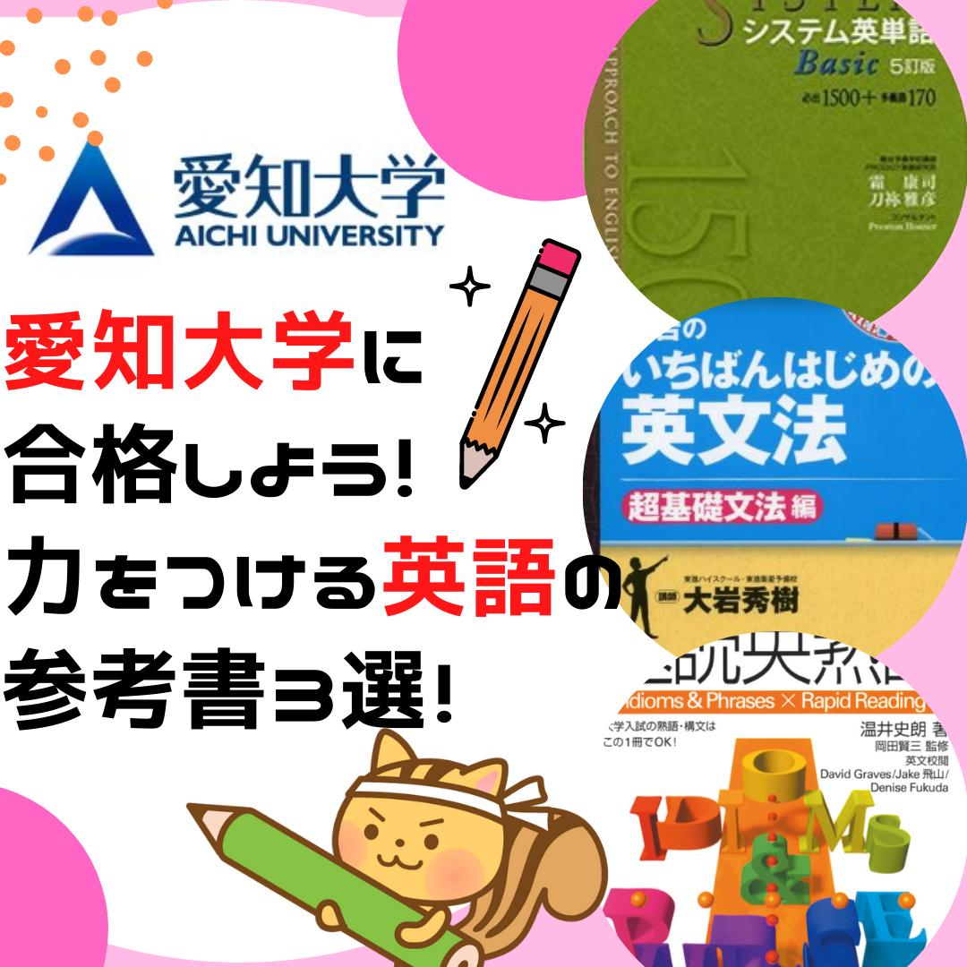 愛知大学に合格しよう!力をつける英語の参考書3選!