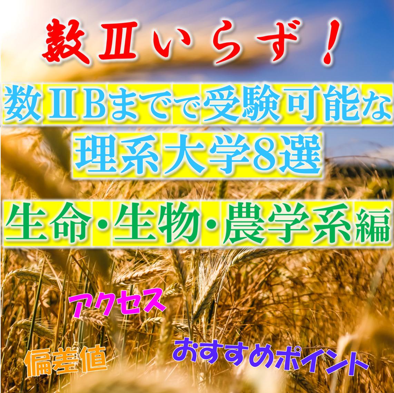 数Ⅲいらず生物農学編
