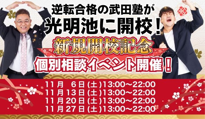 11/6(土)・11/13(土)・11/20(土)・11/27(土) 開校イベント開催!