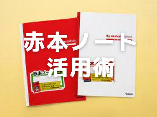 赤本ノート 活用術