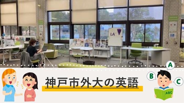神戸市外大の英語_page-0001 (1)