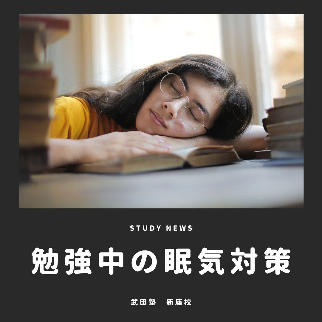 勉強中の眠気対策
