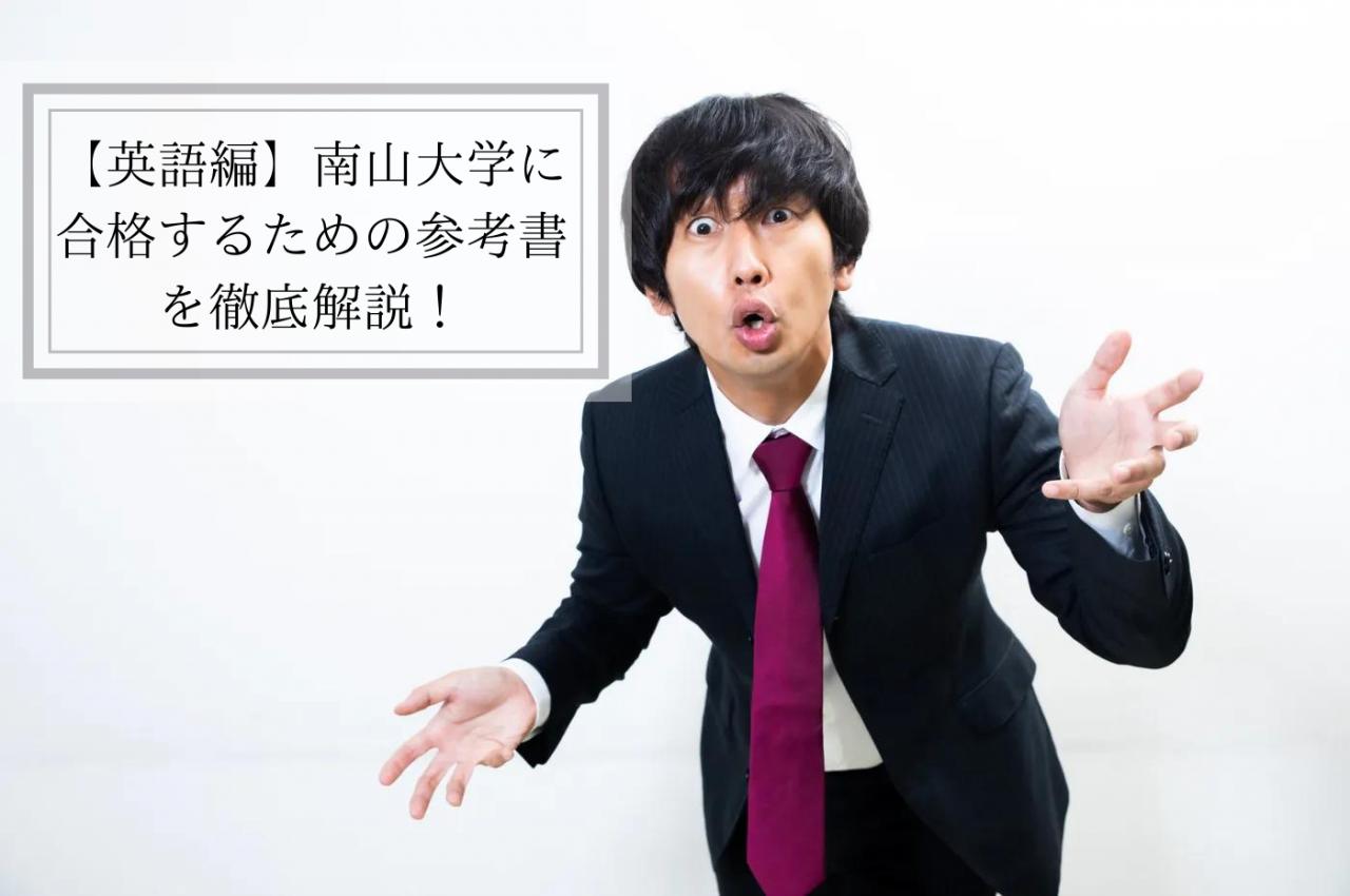【英語編】南山大学に合格するための参考書を徹底解説!