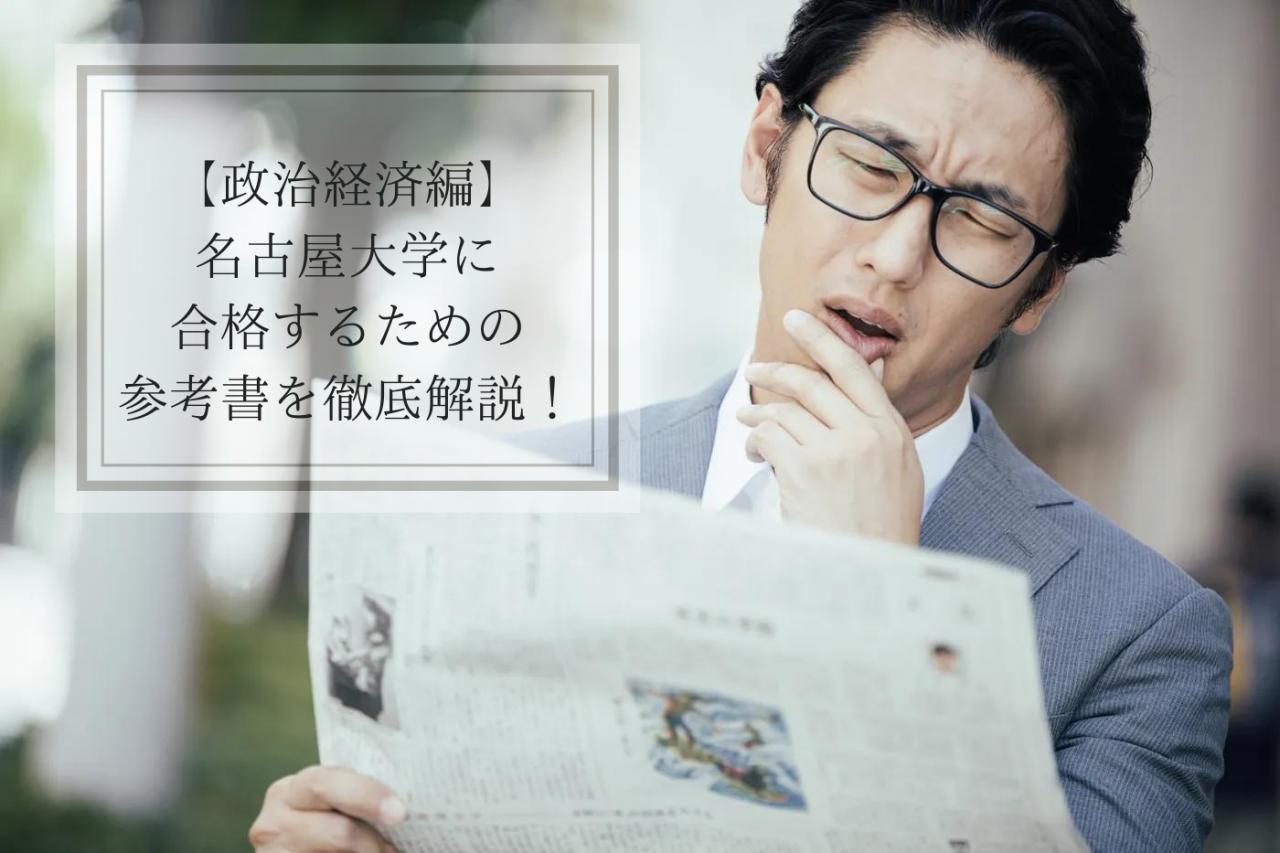 【政治経済編】 名古屋大学に 合格するための 参考書を徹底解説!
