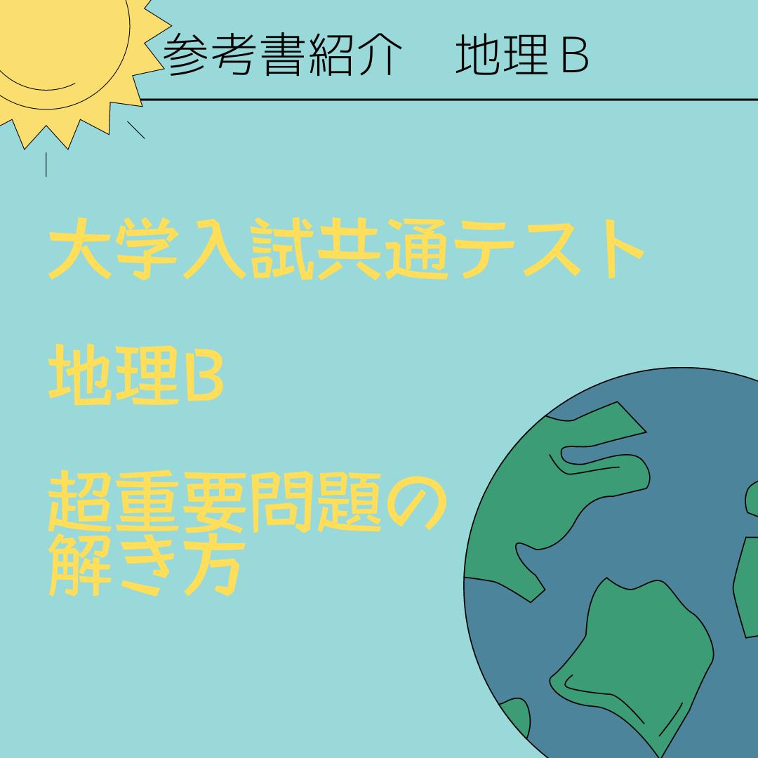 【参考書紹介】大学入学共通テスト 地理B 超重要問題の解き方【地理B】