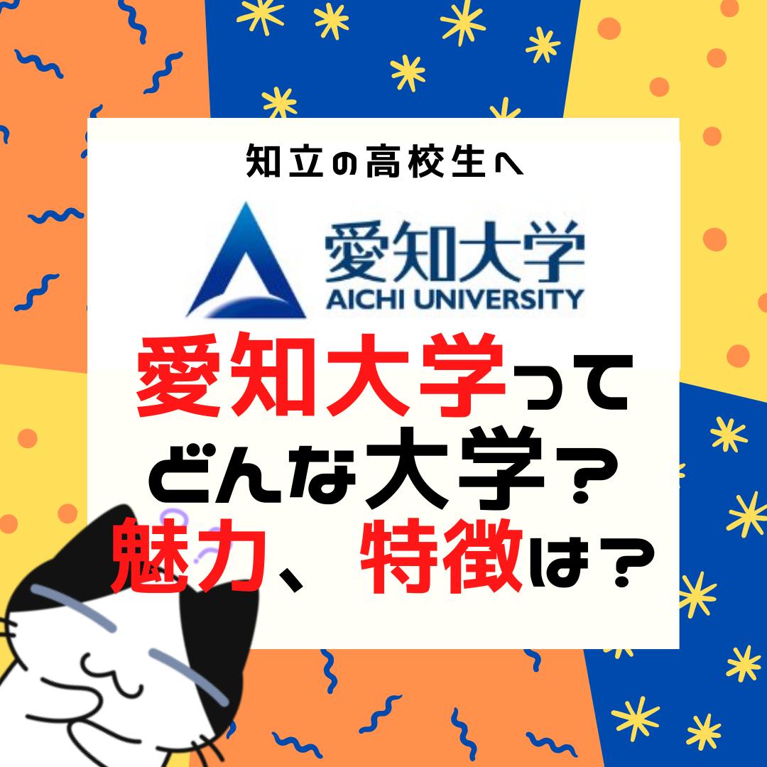 【知立の高校生へ】愛知大学ってどんな大学?魅力、特徴は?