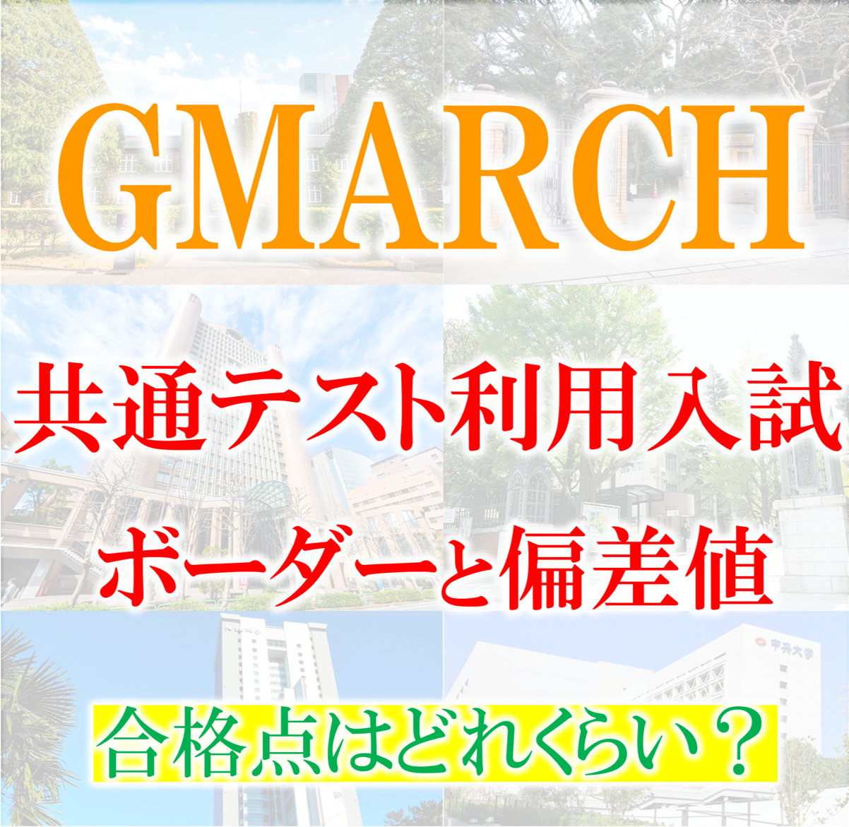 GMARCH共通テスト利用ボーター2
