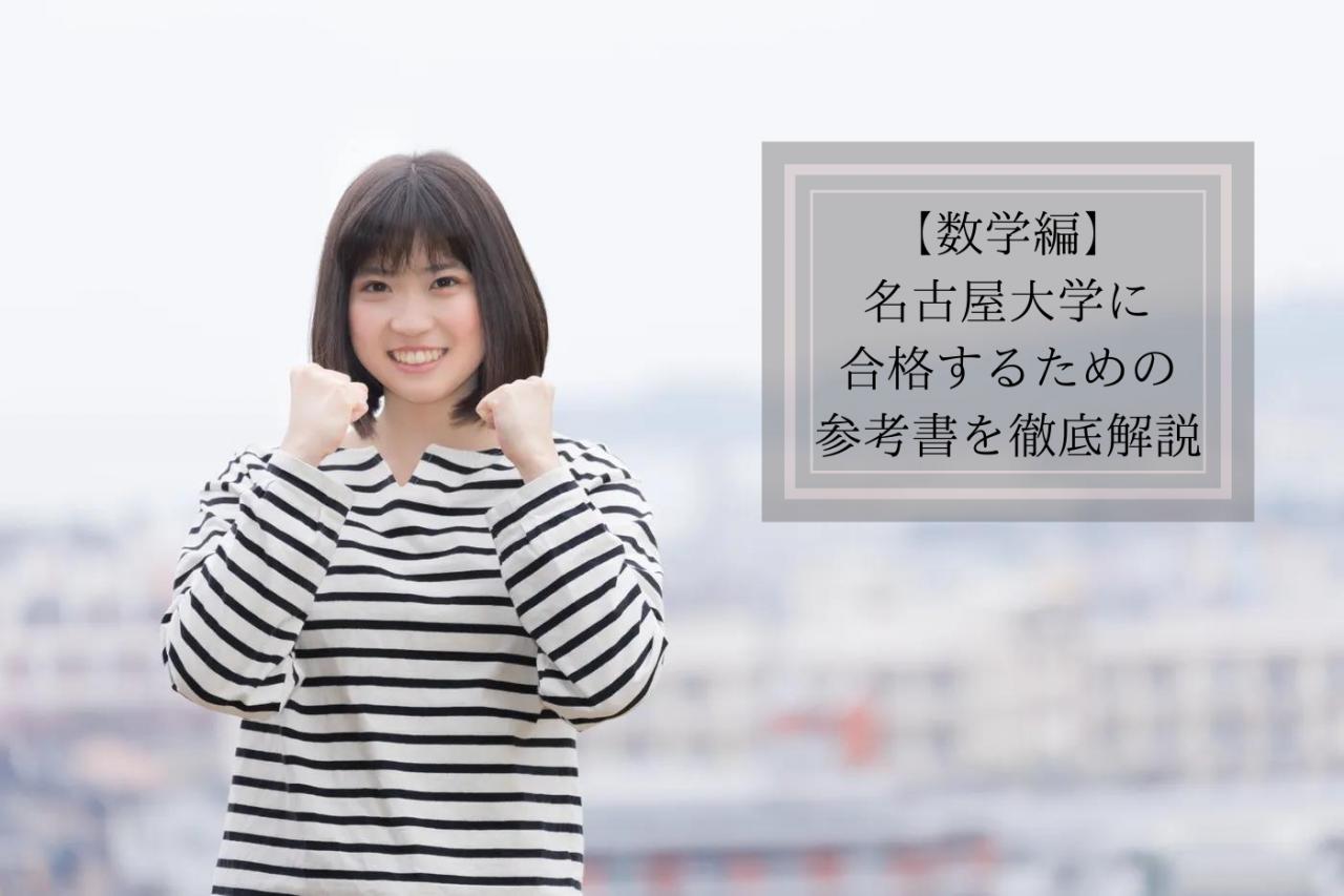 【数学編】 名古屋大学に 合格するための 参考書を徹底解説