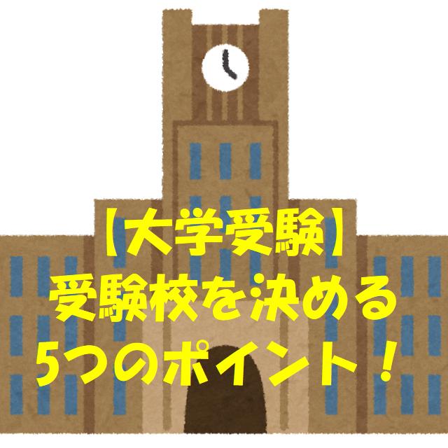 daigaku_toudai
