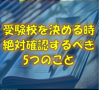 受験校の決め方-武田塾上本町校