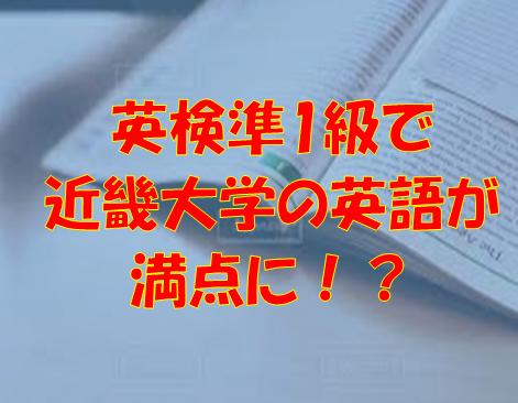 近畿大学-英検-得点換算-満点-武田塾上本町校