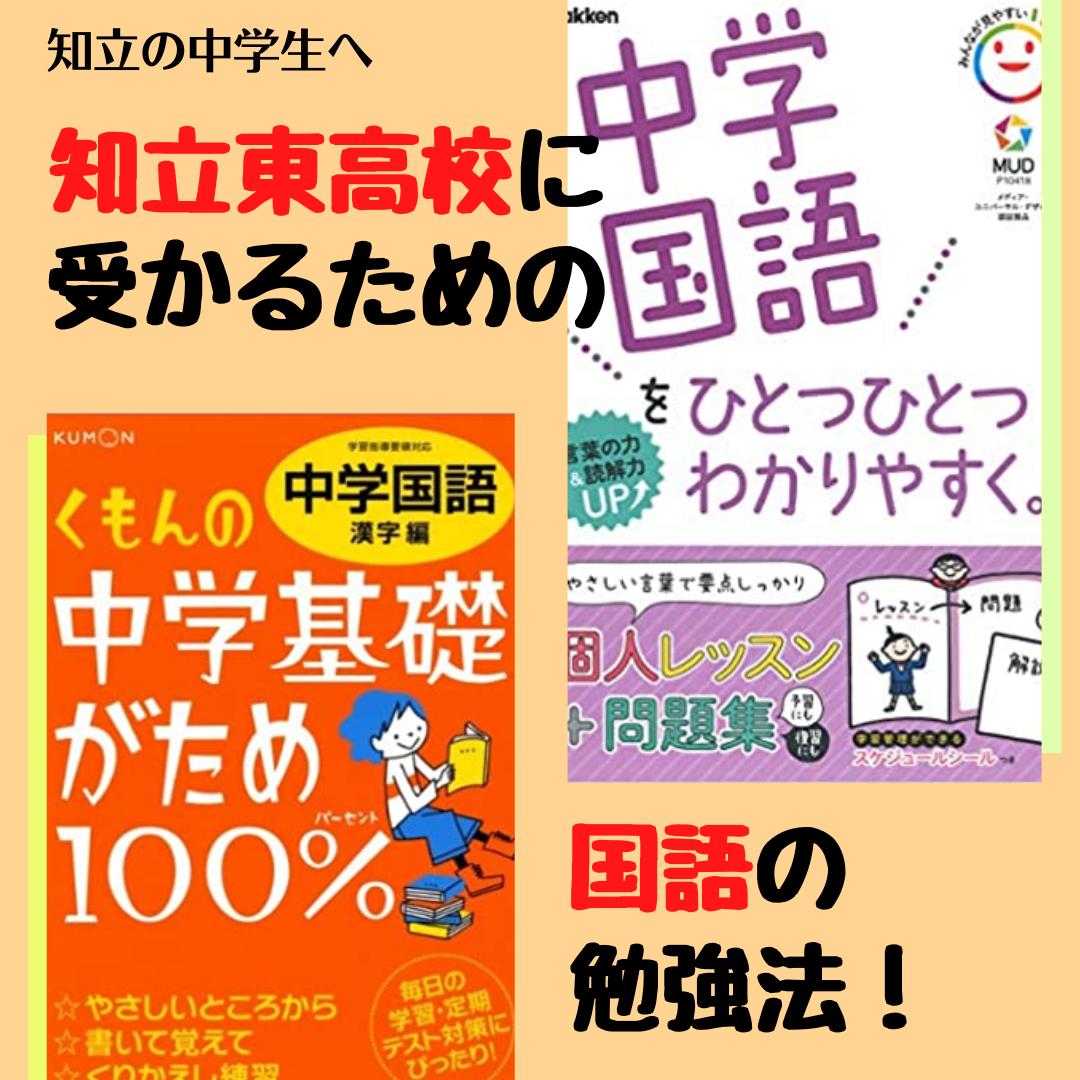 【知立の中学生へ】知立東高校に受かるための国語の勉強法!